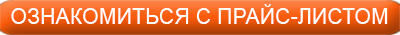 Прас-лист на услуги дизайнера в Чите